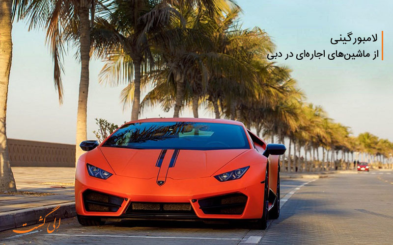 لامبورغيني ، واحدة من تأجير السيارات في دبي