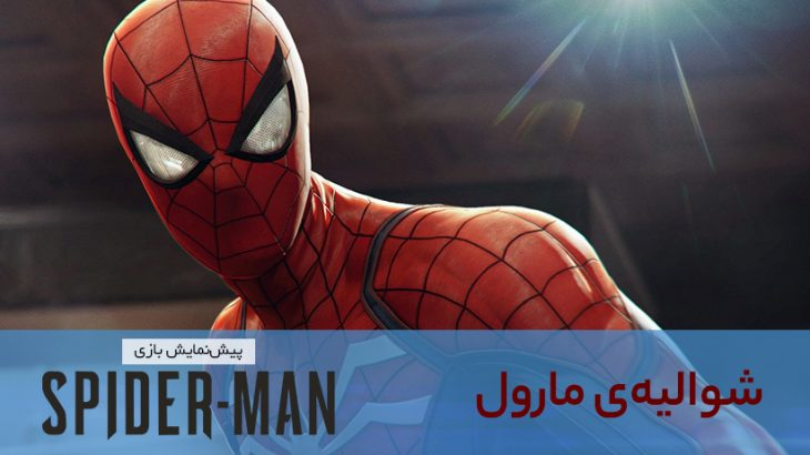 Marvel Knights (Spiderman Playstation 4 Preview)
