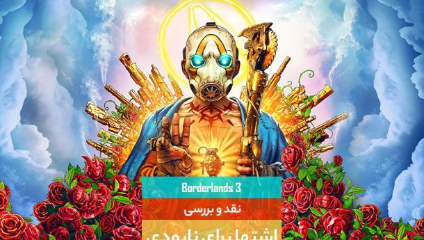 شهية التدمير (Borderlands 3 Game Review)