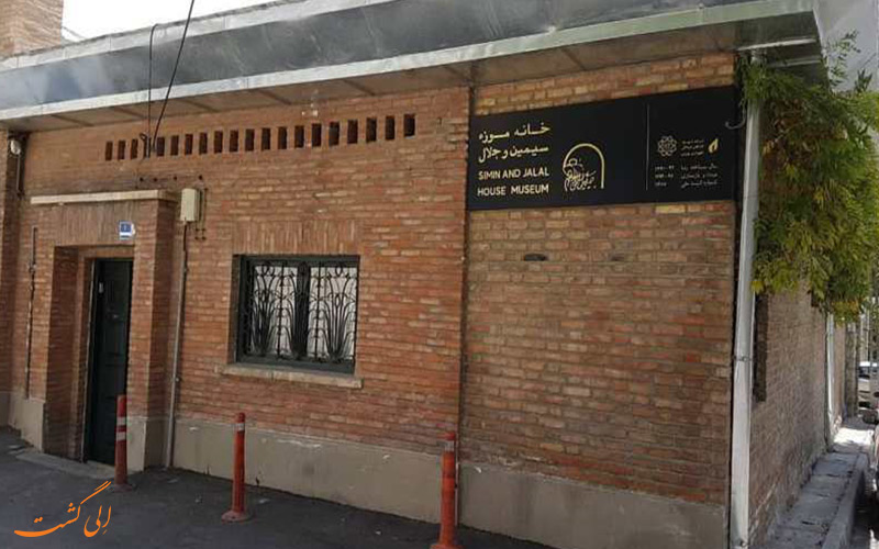 بناية جلال الأحمد وسيمين دانشفار