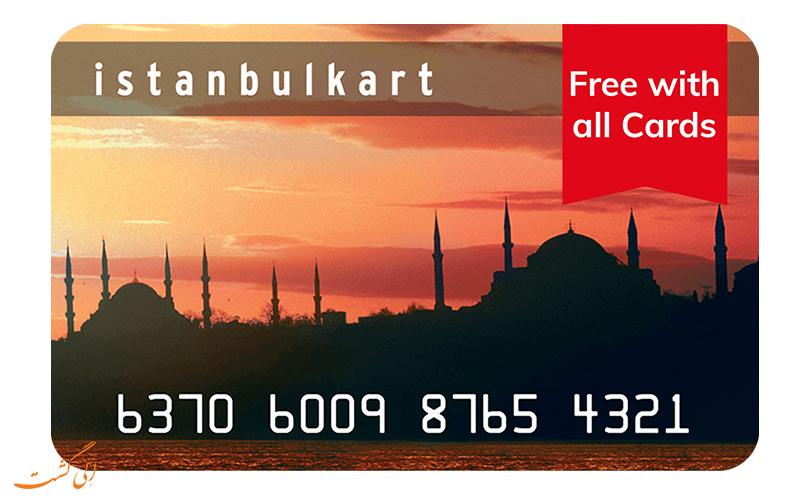ما هي بطاقة اسطنبول أو إسطنبول السياحية؟