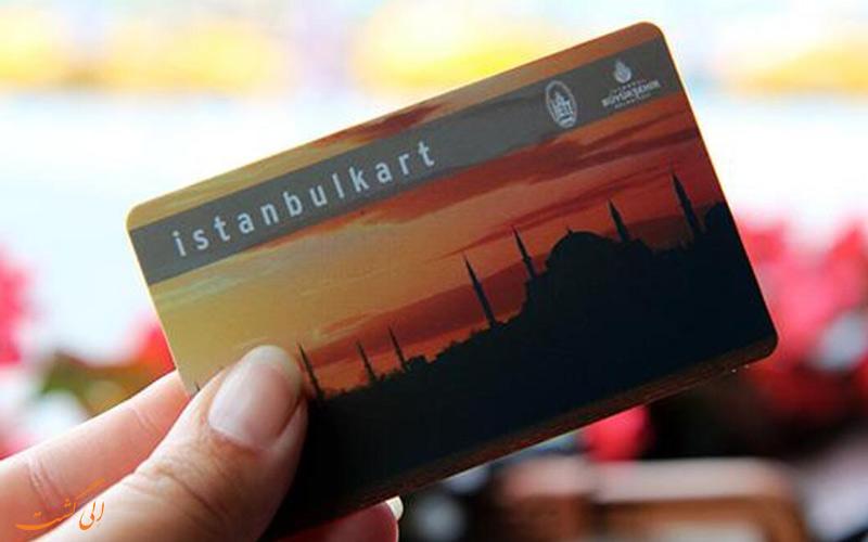 بطاقة اسطنبول