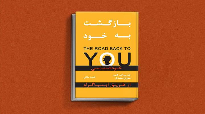 العودة إلى الخاصة بك - أفضل كتب علم النفس الشخصية لعشاق التنمية الشخصية