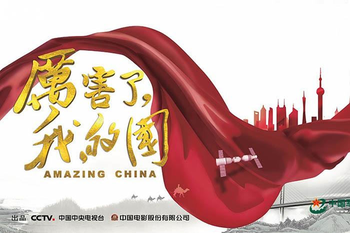 سینمای چین