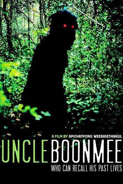العم بونمي الذي يستطيع أن يتذكر حياته الماضية (العم بونمي الذي يستطيع أن يتذكر حياته الماضية)