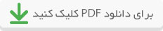 تحميل PDF