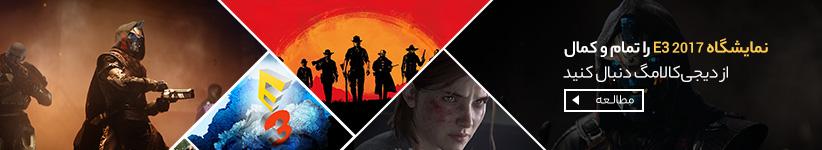 E3-2017-إعلان