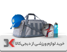 شراء المعدات الرياضية من Digikala
