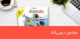 مجلة Digikala