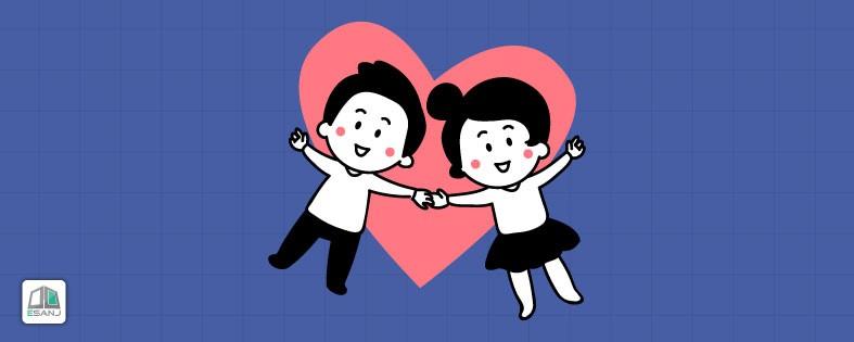 4 نظريات مهمة عن الحب ؛ ماذا يسمي علماء النفس أكو وب
