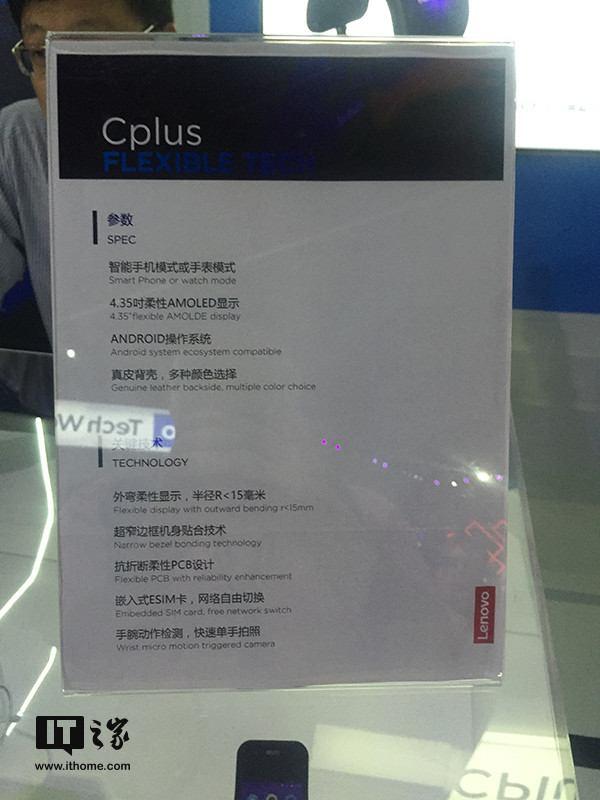 هاتف Lenovo Cplus مرن