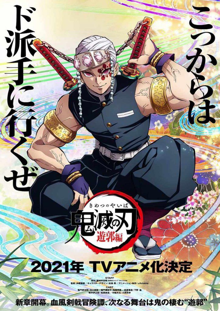 الموسم الثاني من Demon Slayer: Kimetsu no Yaiba