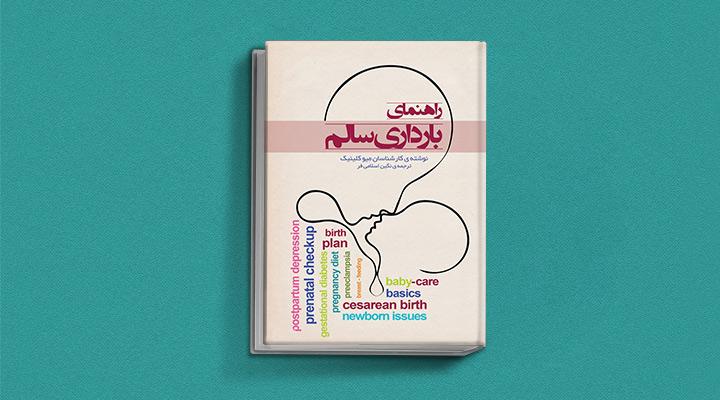 دليل الحمل الصحي تُعد Mayo Clinic واحدة من أفضل كتب الحمل