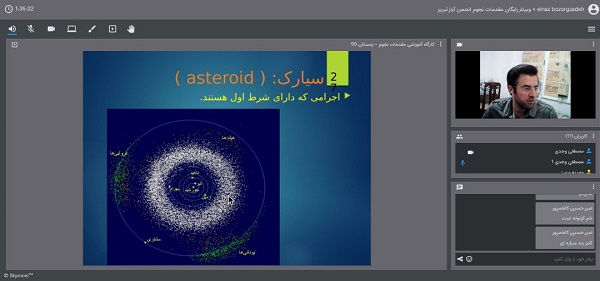 ندوة عبر الإنترنت مقدمة مجانية لعلم الفلك