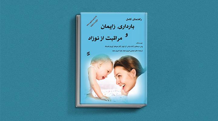 دليل كامل للحمل والولادة والعناية بالطفل - أحد أفضل كتب الحمل