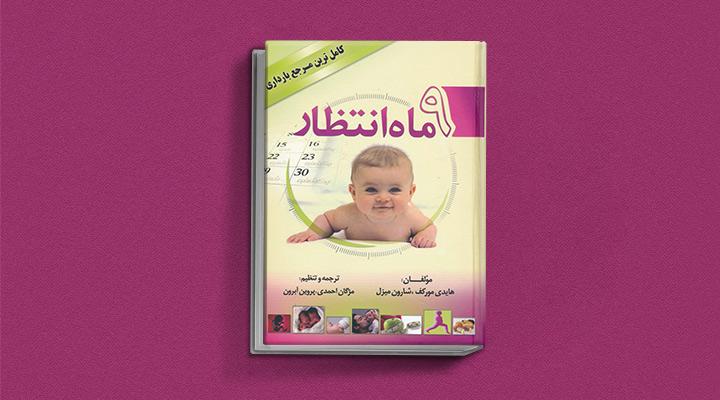 9 أشهر الانتظار - من أفضل الكتب أثناء الحمل