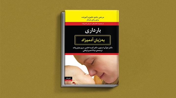 الحمل بلغة الإنسان - من أفضل كتب الحمل