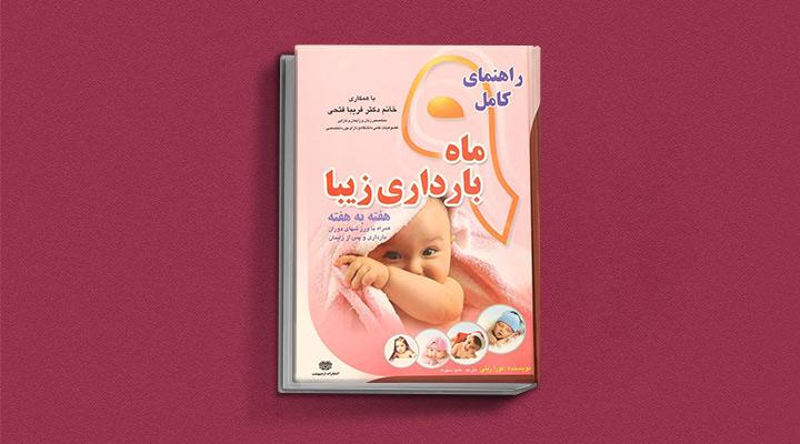 دليل كامل لتسعة أشهر من الحمل أسبوعًا بعد أسبوع - أحد أفضل كتب الحمل