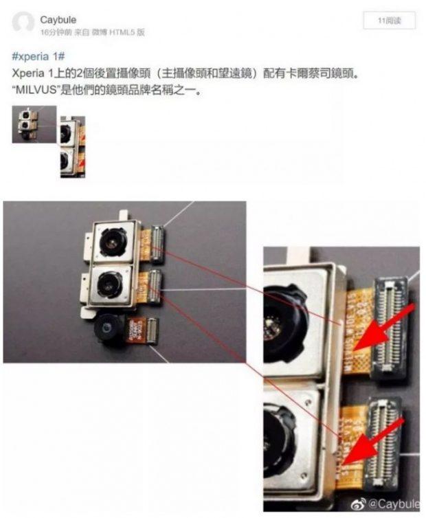 كاميرا Xperia 1