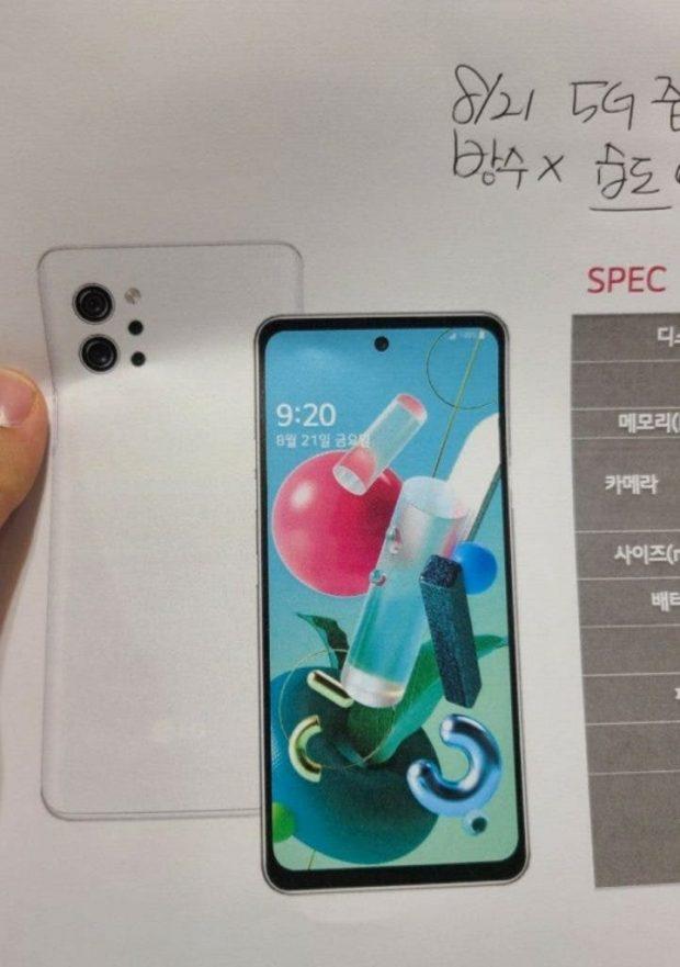 المواصفات الفنية لجهاز LG Q92 5G