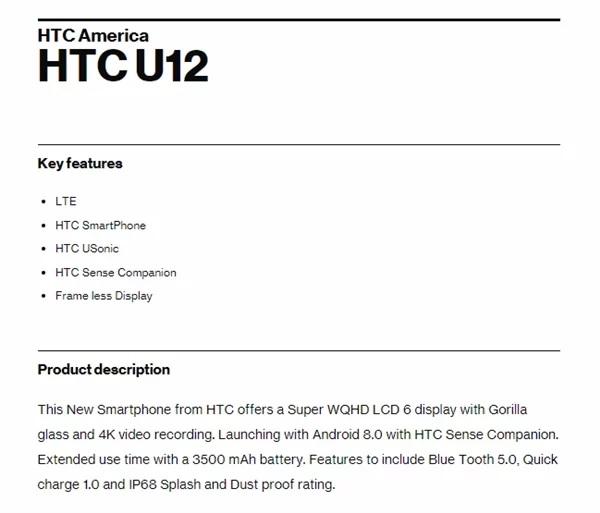 تم الكشف عن مواصفات هاتف HTC U12